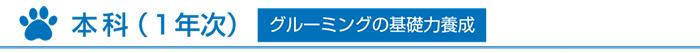 愛犬トリマー科/本科
