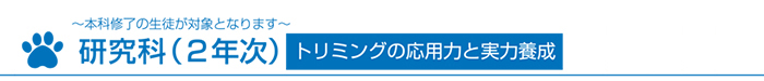 愛犬トリマー科/研究科